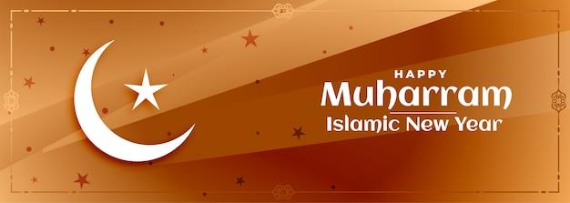 Bandeira de ano novo islâmica tradicional muharram feliz Vetor grátis
