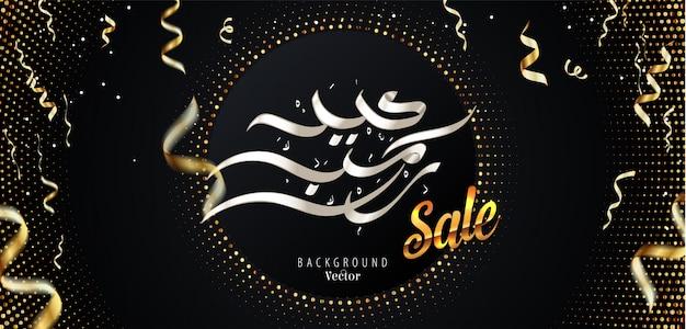 Bandeira de eid mubarak caligrafia árabe eid venda Vetor Premium