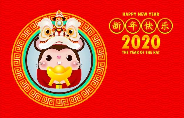 Banner de ano novo chinês de ratinho Vetor Premium