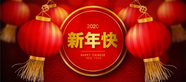 Banner de ano novo chinês realista com lanternas Vetor grátis