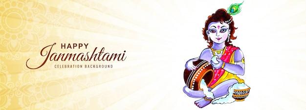 Banner de cartão feliz janmashtami Vetor grátis