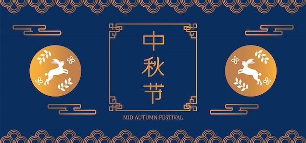 Banner de decoração de lua cheia festival de outono Vetor Premium