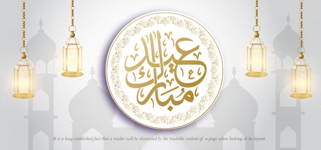 Banner de luxo real branco de eid mubarak Vetor Premium