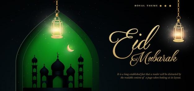 Banner de luxo real verde eid mubarak Vetor Premium