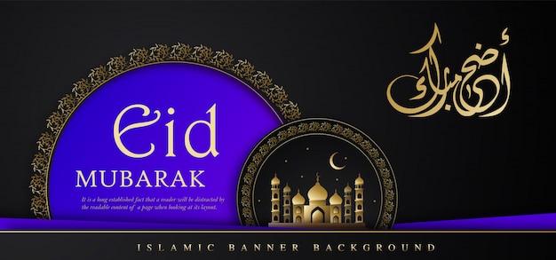 Banner de luxo roxo real de eid mubarak Vetor Premium