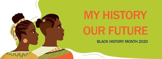 Banner do mês da história negra. comemorado em fevereiro nos eua e canadá. belo retrato de mulher afro-americana e homem em roupas tradicionais e estilo de cabelo. Vetor Premium