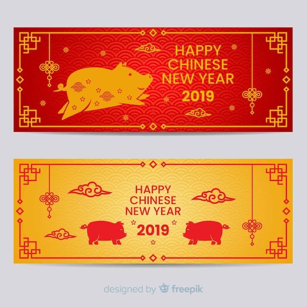 Banners de ano novo chinês 2019 planas Vetor grátis