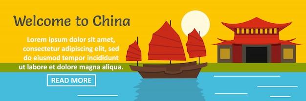 Bem-vindo ao conceito horizontal de modelo de banner de china Vetor Premium