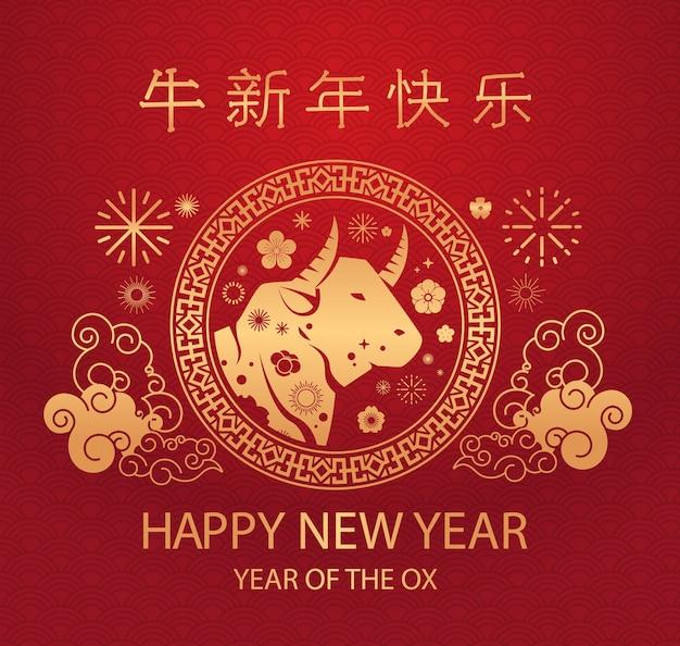Calendário chinês para o ano novo de boi, touro, búfalo, ícone, signo, zodíaco, para, cartão, panfleto, convite, pôster, vetorial, illustration Vetor Premium