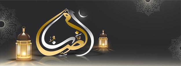 Caligrafia árabe de ramadan kareem e lanternas iluminadas fundo com copyspace Vetor Premium