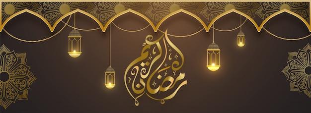 Caligrafia árabe do ramadã kareem e luminárias suspensas Vetor Premium