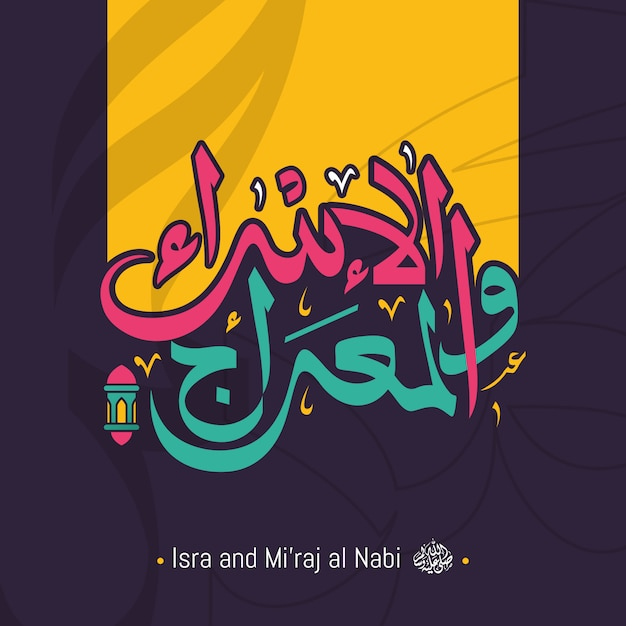 Caligrafia árabe isra e miraj profeta muhammad Vetor Premium