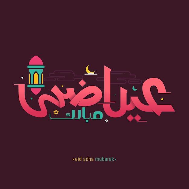 Cartão árabe da caligrafia de eid adha mubarak Vetor Premium