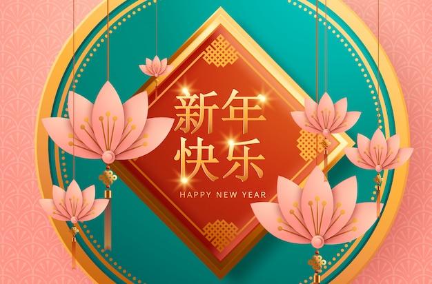 Cartão chinês para o ano novo de 2020. Vetor Premium
