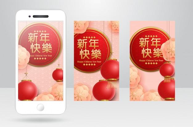 Cartão de ano novo chinês vertical. feliz ano novo chinês tradução Vetor Premium