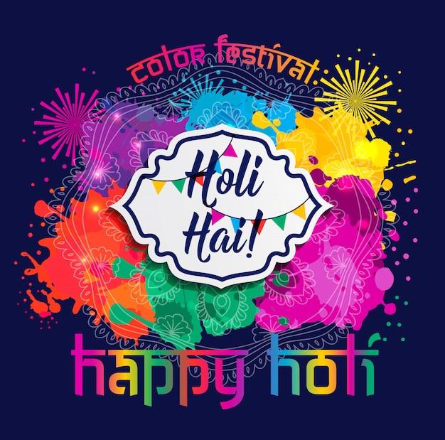 Cartão de celebração aquarela feliz holi Vetor Premium