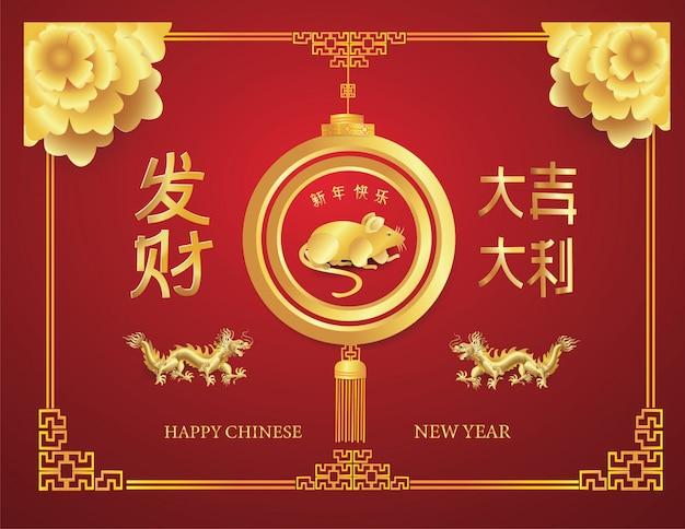 Cartão de cumprimentos do ano novo chinês 2020 Vetor Premium