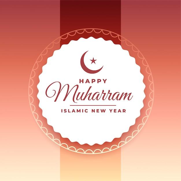 Cartão de desejos de muharram feliz e elegante Vetor grátis