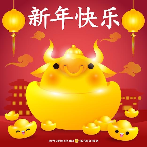 Cartão de felicitações de feliz ano novo chinês 2021, boi dourado com lingotes de ouro o ano do zodíaco boi, fundo isolado de vaca fofa de desenho animado, tradução saudações do ano novo Vetor Premium