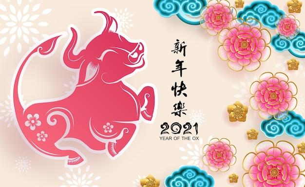 Cartão de felicitações do ano novo chinês de 2021, o ano do boi, gong xi fa cai Vetor grátis