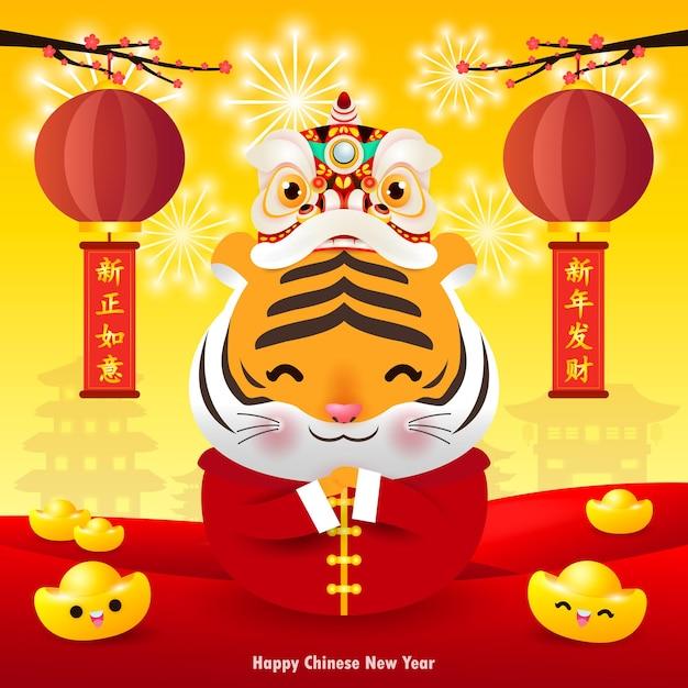 Cartão de feliz ano novo chinês 2022. Vetor Premium