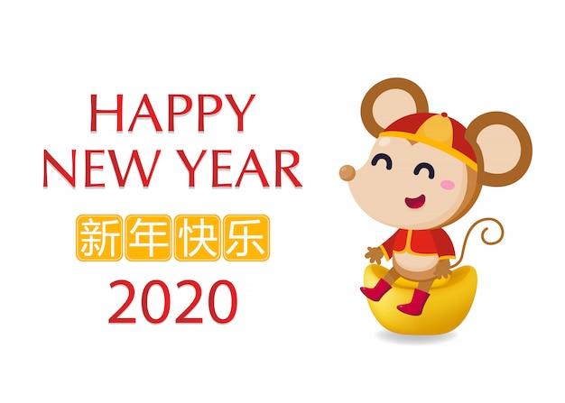 Cartão de feliz ano novo chinês. o ano de
