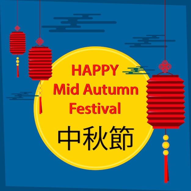 Cartão de festival mid autumn festival Vetor Premium