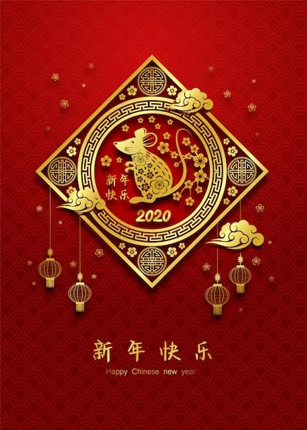 Cartão de saudação do ano novo chinês de 2020 signo do zodíaco com corte de papel Vetor Premium