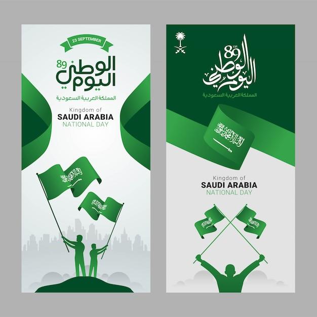 Cartão do dia nacional da arábia saudita Vetor Premium
