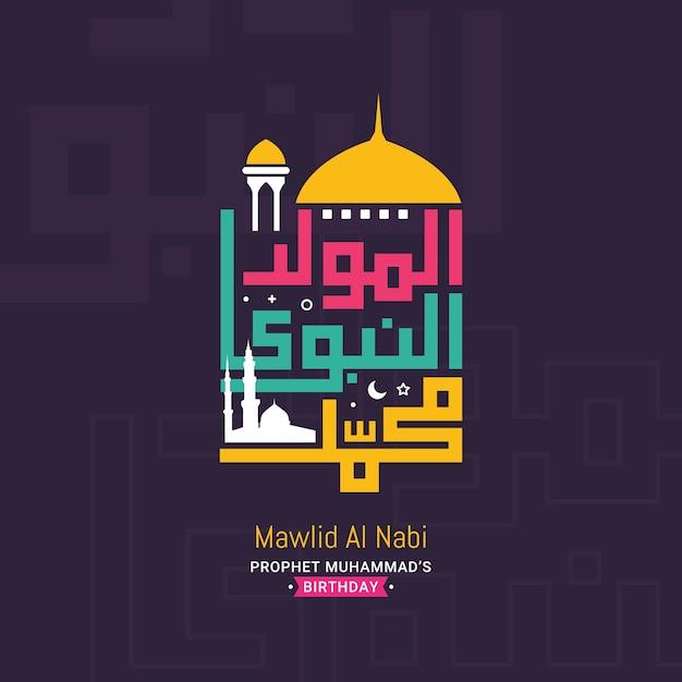 Cartão islâmico mawlid al nabi com caligrafia árabe Vetor Premium