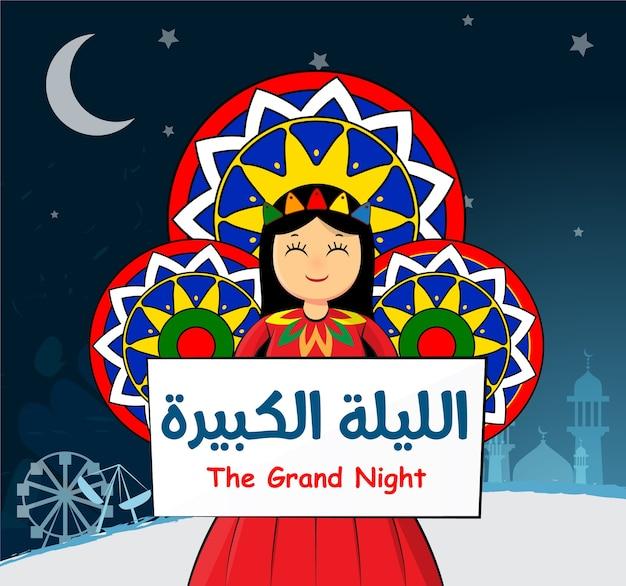 Cartão islâmico tradicional da celebração do aniversário do profeta muhammad, noiva al mawlid al nabawi, tradução: a grande noite Vetor Premium