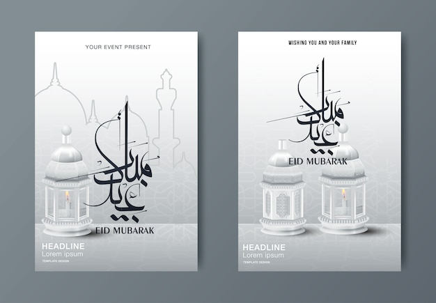 Cartão islâmico Vetor Premium