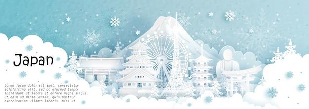 Cartão postal de monumentos famosos do mundo do japão. Vetor Premium