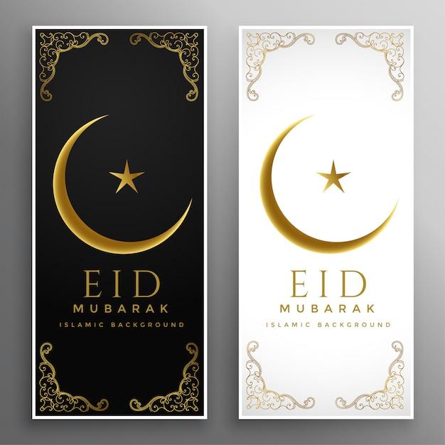 Cartão preto e branco elegante de eid mubarak Vetor grátis