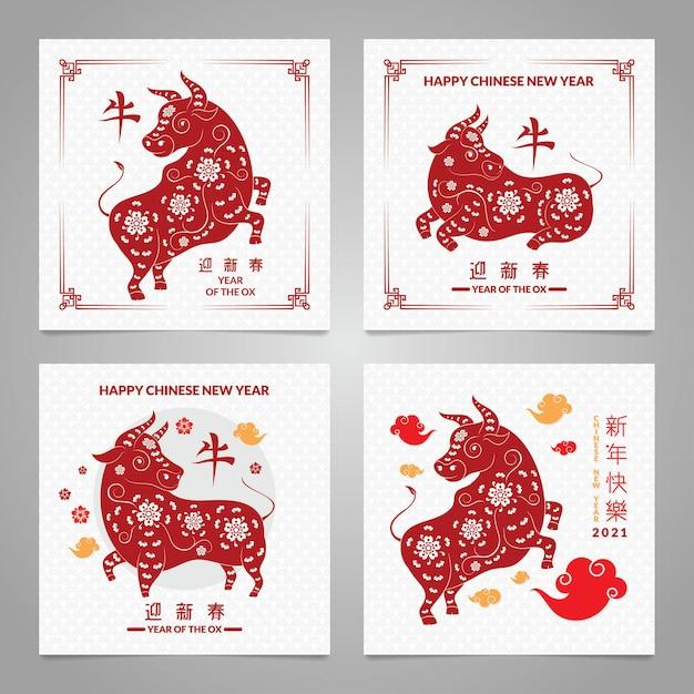 Coleções mínimas de cartões comemorativos de ano novo chinês Vetor Premium