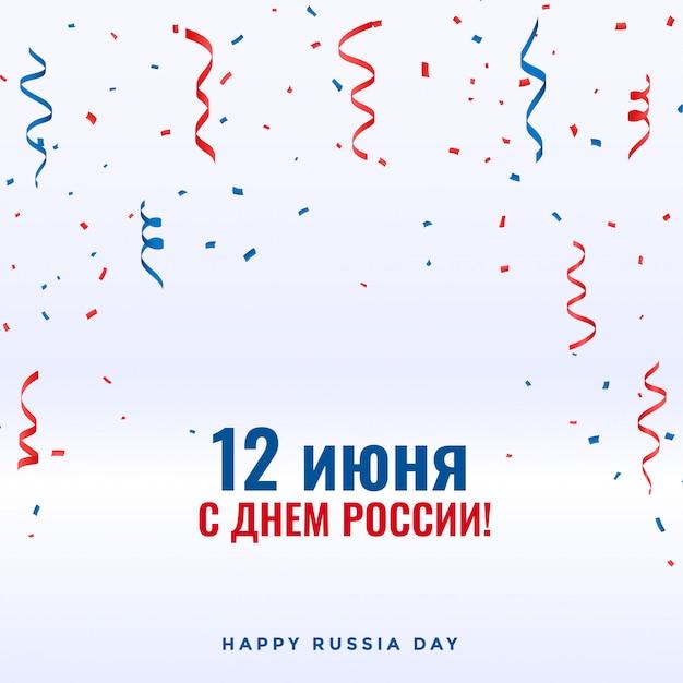 Confetes de celebração caindo para feliz dia da rússia Vetor grátis