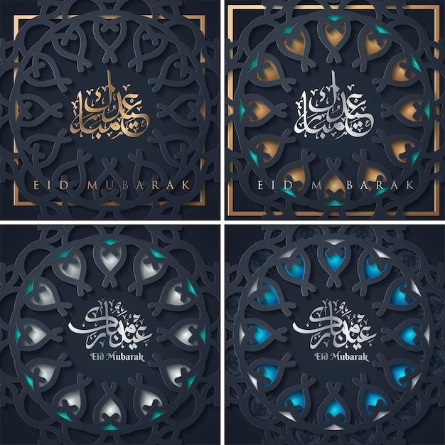 Conjunto de bandeiras lindas eid mubarak Vetor Premium
