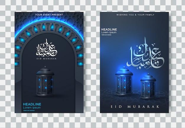 Conjunto de cartões ramadan kareem Vetor Premium