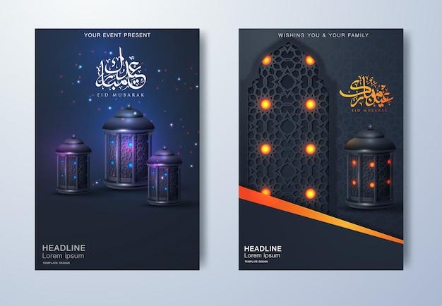 Conjunto de convites ramadan kareem Vetor Premium