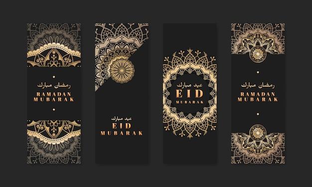 Conjunto de faixa de ramadan mubarak Vetor grátis
