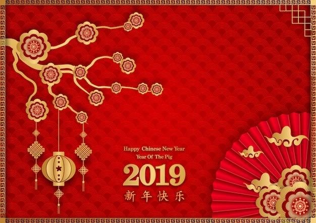 Cor de ouro feliz ano novo chinês 2019 Vetor Premium