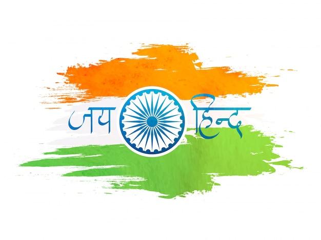 Design da bandeira indiana feito por pinceladas abstratas com hindi text jai hind (victory to india) para o feliz dia da independência. Vetor grátis