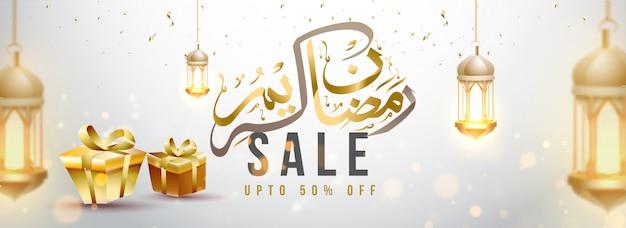 Design de modelo de cabeçalho ou banner de venda decorado com suspensão iluminado Vetor Premium