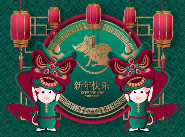 Design do ano lunar com lanternas em estilo de arte de papel, feliz ano novo palavras escritas em caracteres chineses Vetor Premium