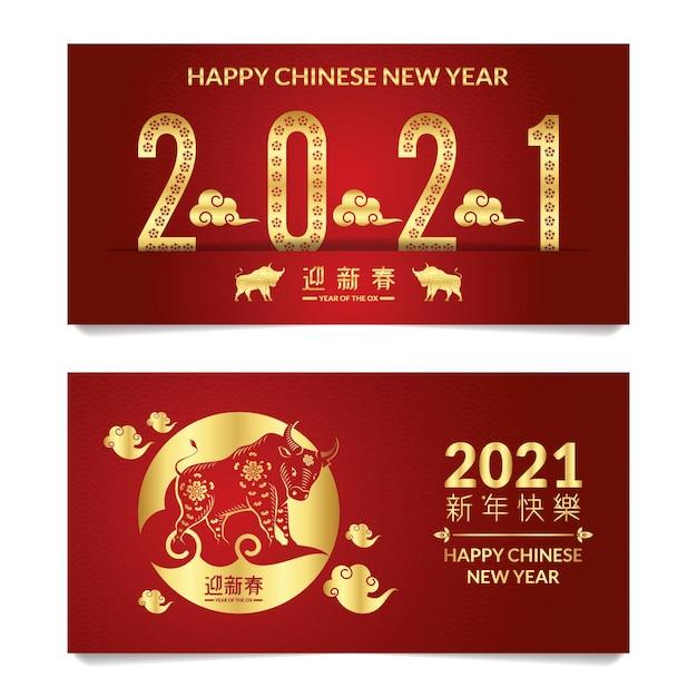 Design plano banners de ano novo chinês Vetor Premium