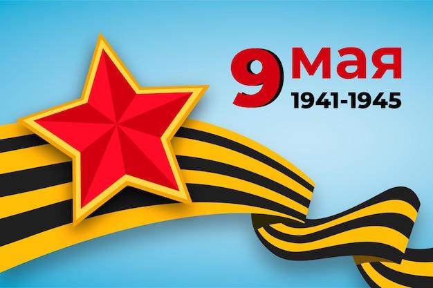 Dia da vitória design plano fundo com estrela vermelha e fita preta e dourada Vetor grátis