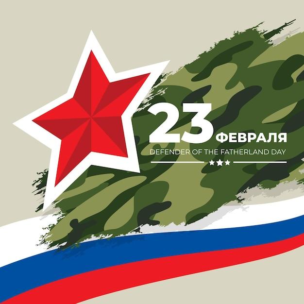 Dia do defensor da pátria padrão sem emenda do exército Vetor grátis