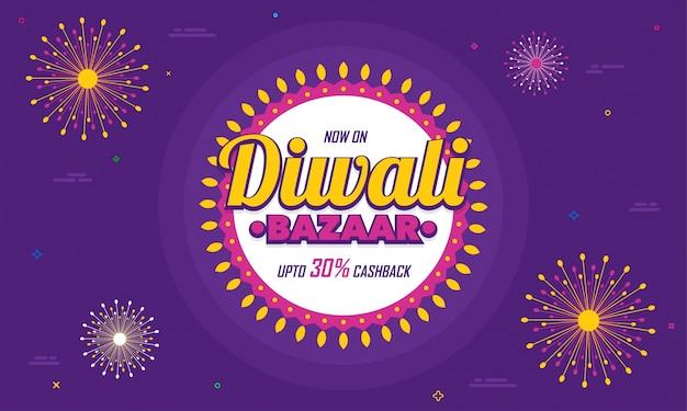 Diwali bazaar até 30% de banner cashback. Vetor Premium