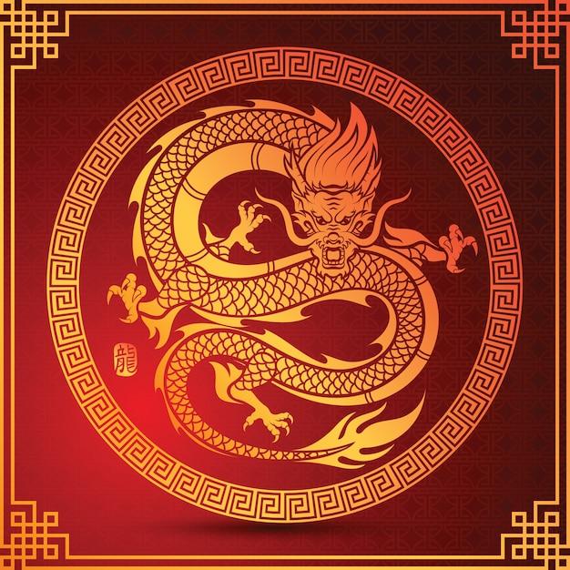 Dragão chinês Vetor Premium
