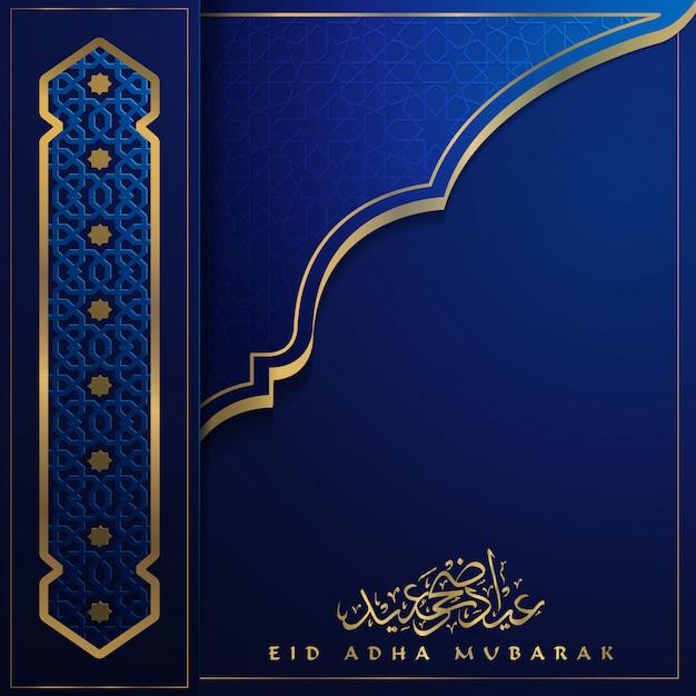 Eid adha mubarak saudação com bela caligrafia árabe Vetor Premium